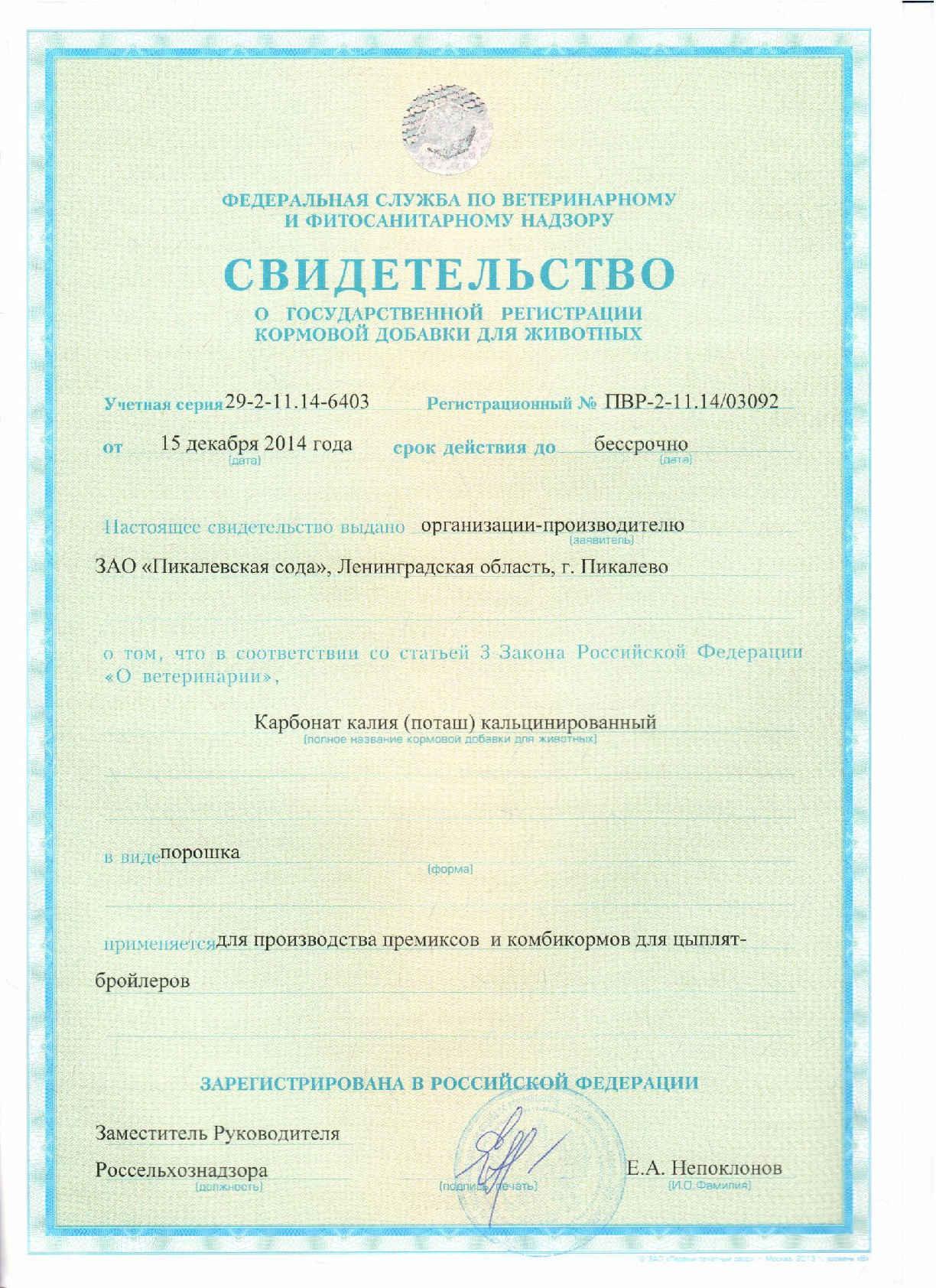 Свидетельство о гос. регистрации Прем-001